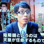 竹田恒泰氏の五輪選手へのツイートを考える。