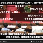 議会報告会に参加してきました。